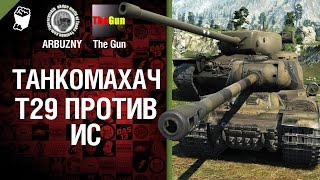 Т29 против ИС - Танкомахач №28 - от ARBUZNY и TheGUN [World of Tanks]