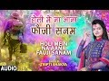 Holi Mein Na Aana Fauji Sanam Latest Hindi Song | Tripti Shakya | New Holi Song 2019