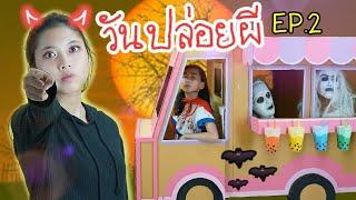 Fun Family Boxfort halloween| Ep.2