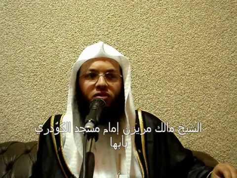 الشيخ مالك مريزن يامهموم يا مكروب يا مريض عليك بالإستغفار