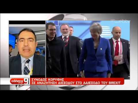 Διέξοδο στο αδιέξοδο του Brexit αναζητούν οι 27 | 10/04/19 | ΕΡΤ