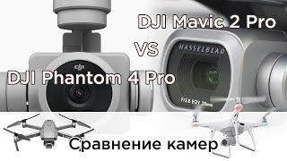Сравнение камер DJI Mavic 2 Pro и Phantom 4 Pro (на русском)