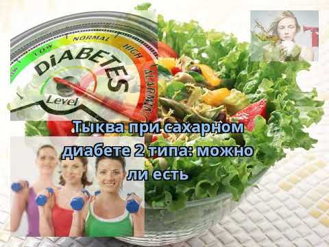 Протеин в диабет урина
