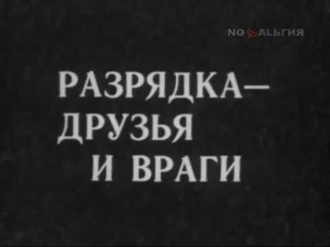 """, title : '1976 год.""""Разрядка-друзья и враги""""-Документальный фильм ТО """"Экран"""".'"""