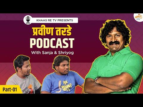 Hangout with Pravin Tarade - Part 1   E01   Khaas Re TV