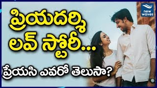 Comedian Priyadarshi Reveals his Love Story | #Priyadarshi Marriage with Richa | New Waves