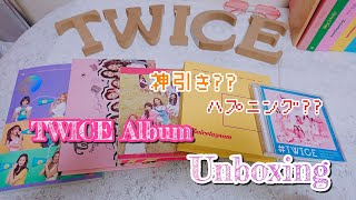 【神引き?】TWICEアルバム開封!!【ハプニング??】