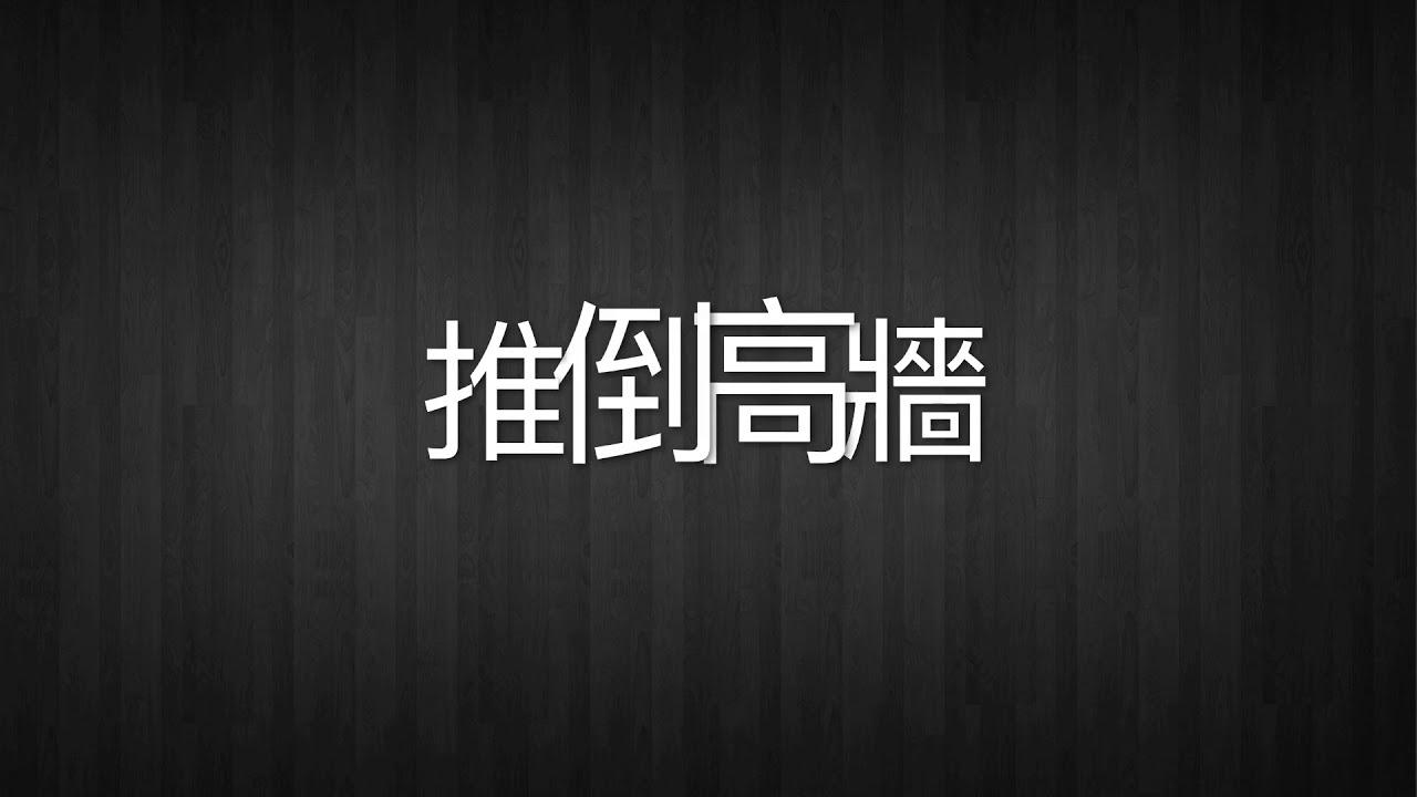 【推倒高牆】- IO工業綠洲