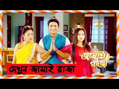 Jamai Raja (জামাই রাজা ) Title Track By Zee Bangla