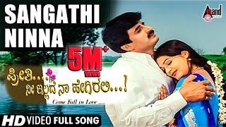 Preethi Nee Illade Naa Hegirali | Henninaseye Kumkuma | Kannada Video Song | Anu Prabhakar