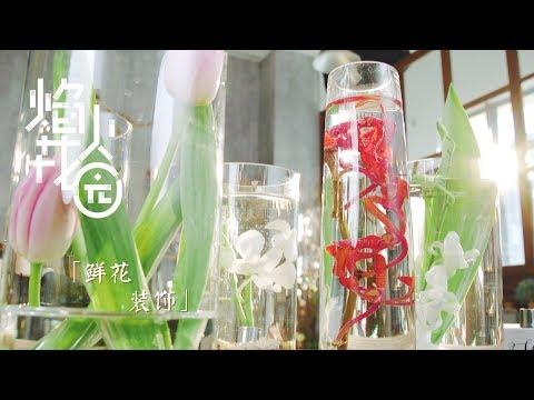 , title : '《焰火花园》178 超简单易上手的桌面鲜花装饰,你的新春餐桌值得拥有