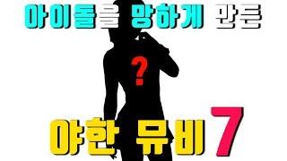 가수, 아이돌을 망하게 만든 야한 뮤비 TOP7 (ENG SUB)