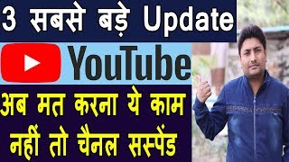 Gambar cover Youtube Latest Update 2019 | Youtube New Rules 2019 In Hindi