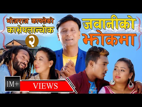 New Lokdohori l Jawaniko Jhokma l जवानीको झोकमा l Kavrepalanchok l Bhojraj Kafle l Fulbari Music
