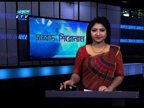 04 PM News Headline || সংবাদ শিরোনাম || 09 April 2021 || ETV News