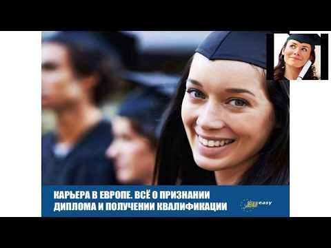 Карьера в Европе, все о признании дипломов и получении квалификации.