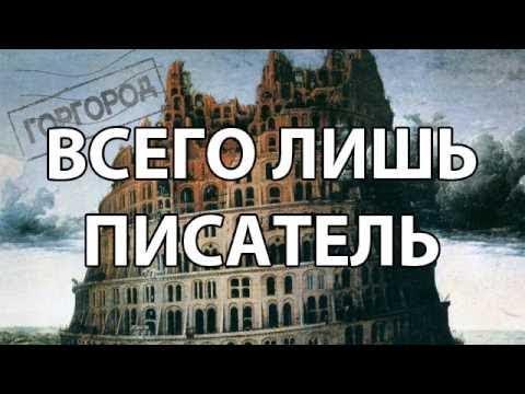 ОксимиРОК (Всего лишь писатель)