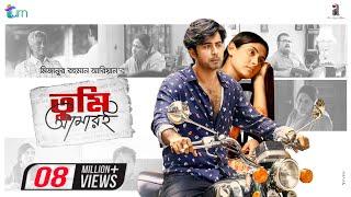 Tumi Amari | তুমি আমারই | Afran Nisho | Mehazabien | Mizanur Rahman Aryan | Bangla New Natok 2019