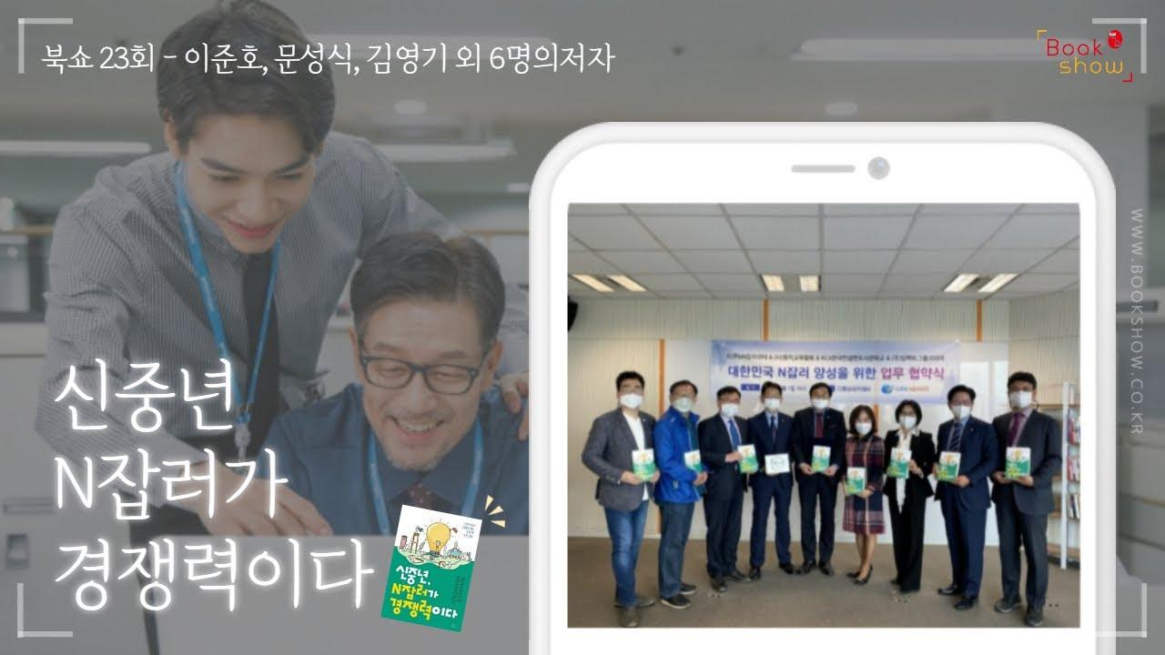 [북쇼TV 23회 1부] 이준호, 문성식, 김영기 외 20명의 저자 '신중년, N잡러가 경쟁력이다' / 브레…