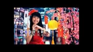 恭喜發財發大財 Gong  Xi Fa Cai Da Fa Cai   Meini Lau ( Melani Liu Ie Yun)