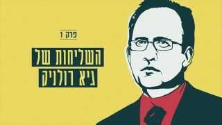 """""""מגש הכסף"""" - תכנית על יוקר המחיה בישראל"""