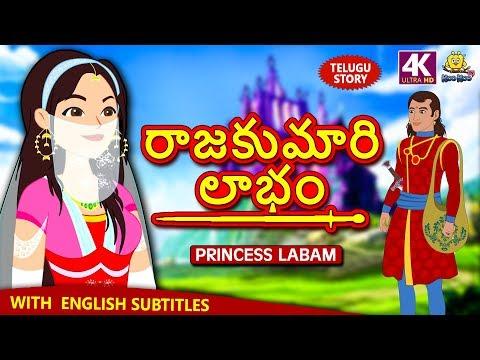 Telugu Stories for Kids - రాజకుమారి లాభం | Princess Labam | Telugu Kathalu | Moral Stories for Kids