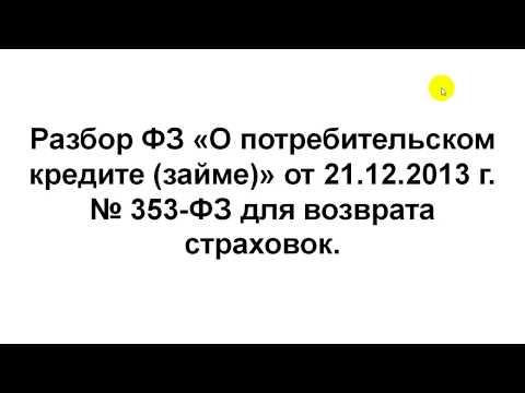Разбор ФЗ О потребительском кредите займе от 21.12.2013 г.  № 353-ФЗ для возврата страховок