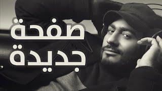 تحميل و استماع Tamer Hosny - Safha Gedida / صفحة جديدة - تامر حسني MP3