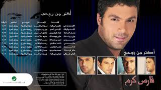 مازيكا Fares Karam ... Alah Wakelak | فارس كرم ... الله وكيلك تحميل MP3