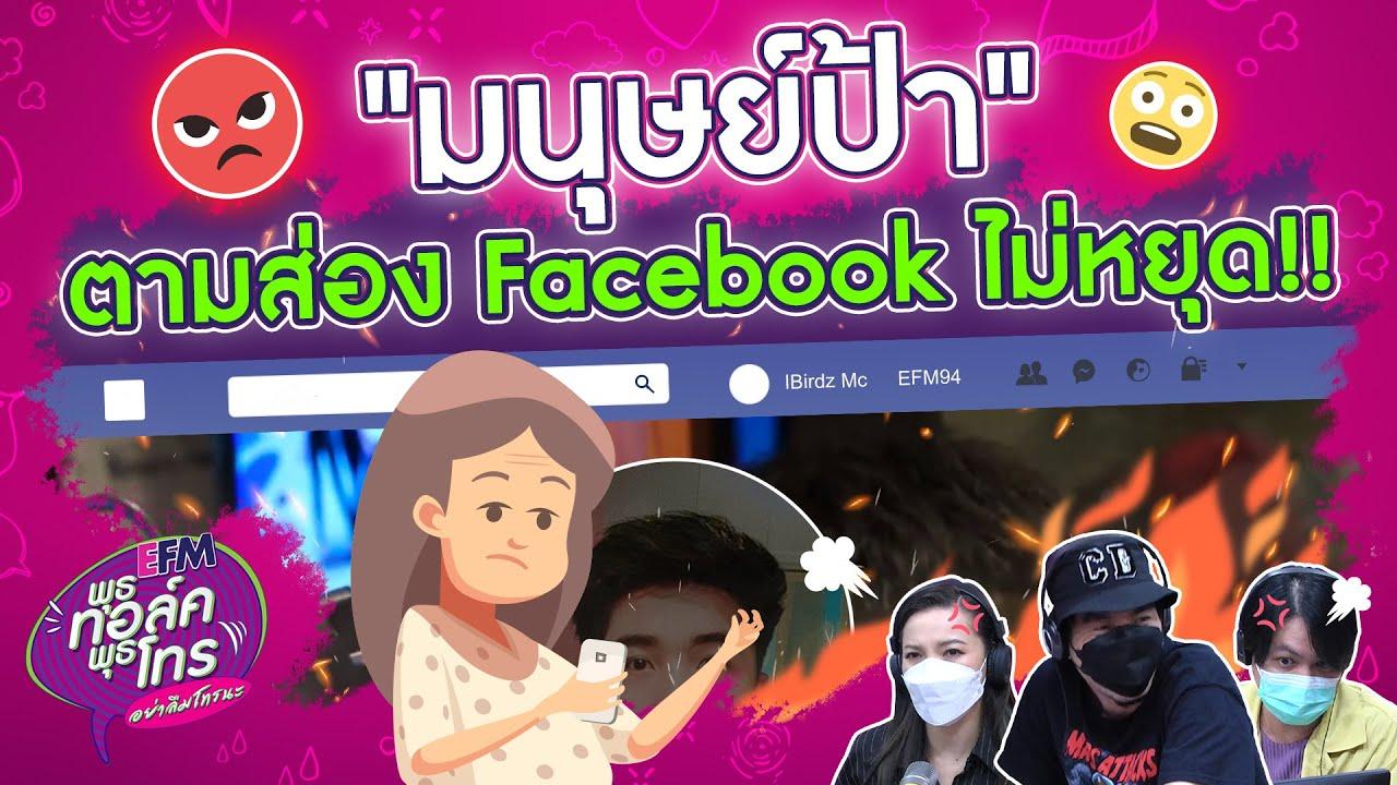 คุณป้าตามส่อง Facebook เราและแฟนเรา...