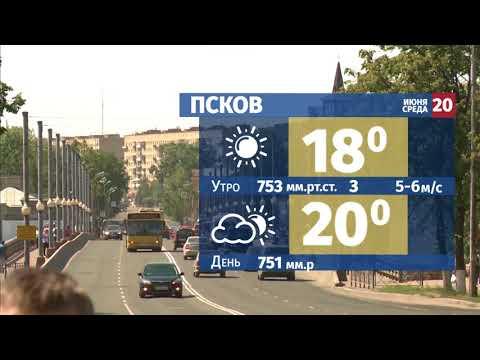 Прогноз погоды # на 20 июня 2018 года