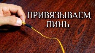 Как правильно привязать линь к гарпуну