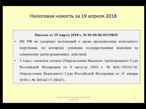 19042018 Налоговая новость о сроке действия квитанции по госпошлине / State duty