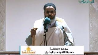 المواعظ المنبرية | بعنوان حسبنا الله ونعم الوكيل - مسجد الشيخ الدوكالي - مسلاتة | 01 - 01 - 2017