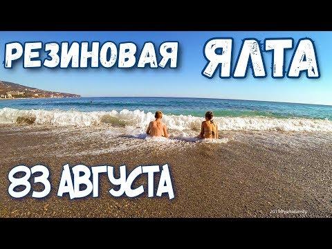 Ялта растет! Рублевка по-ялтински. Люди на Приморском пляже загорают, купаются в море! Крым октябрь