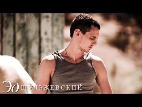 Эд Шульжевский - My baby (Official video)