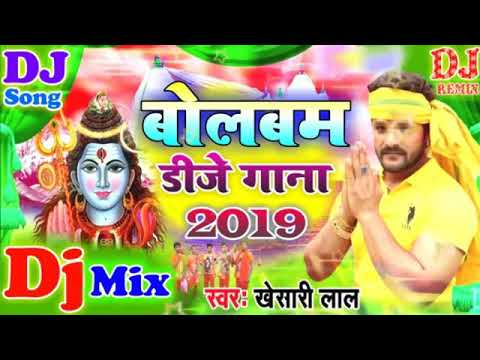Khesari Lal Yadav New BolBam DJ Remix Song 2019 - Superhit BolBam Song-New Bhojpuri Bolbam song 2019