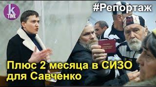 Суд над Савченко: драка и летающие ботинки