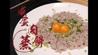 家常小菜 - 咸蛋蒸肉餅 [CN Sub] | 魚波煮