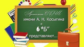 "МЫ НА ЭКВАТОРЕ   6 ""Б"""