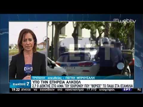 Μεσσηνία   Υπό την επήρεια αλκοόλ ο 53χρονος   14/05/2020   ΕΡΤ