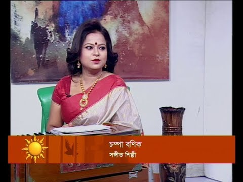 Ekusher Shokal || চম্পা বণিক, সঙ্গতি শিল্পী || 08 October 2019 || ETV Entertainment