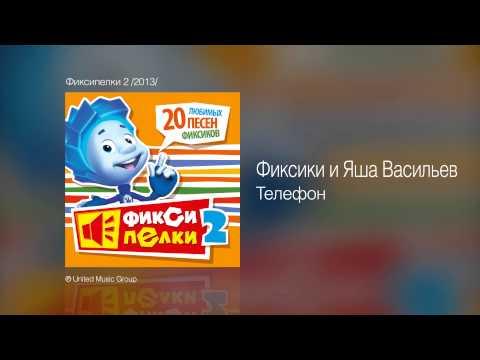 Фиксики и Яша Васильев - Телефон - Фиксипелки 2 /2013/