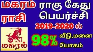2019 rasi palan in tamil makaram uthradam - TH-Clip