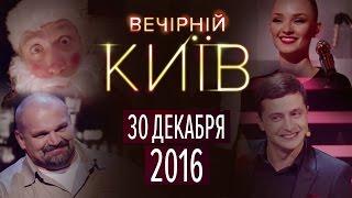 Новогодний Вечерний Киев 2016, выпуск #12 | Новый сезон - новый формат | Шоу юмора