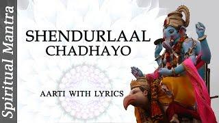 Shendur Laal Chadhaayo - Ganpati Aarti With Lyrics ( Full