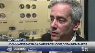 Новый аппарат Nasa займётся исследованием Марса