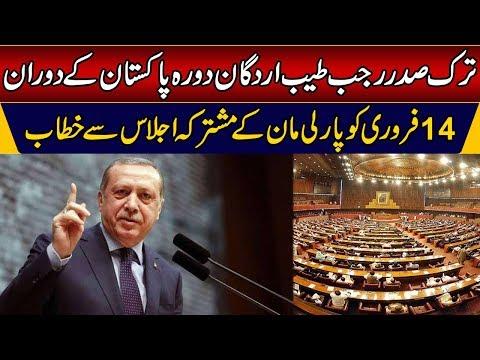 ترک صدر کا دورہ پاکستان