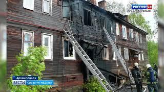 25-летняя женщина и 6-летний мальчик погибли в результате пожара сегодня в Архангельске