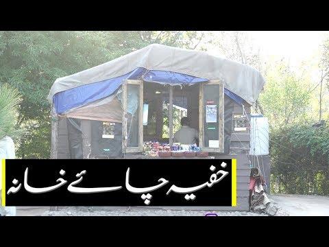 اسلام آباد میں خفیہ چائے خانہ